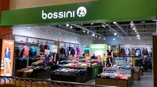 bossini香港母集團在2日宣布,目標將於7月31日關閉台灣營運的全部店鋪。圖取自bossini台灣臉書粉專