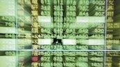 全球股市大崩盤 國安基金17時開臨時會