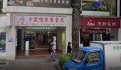 開道場仙女班涉猥褻女信徒 中華中正黨主席「少龍」遭拘提