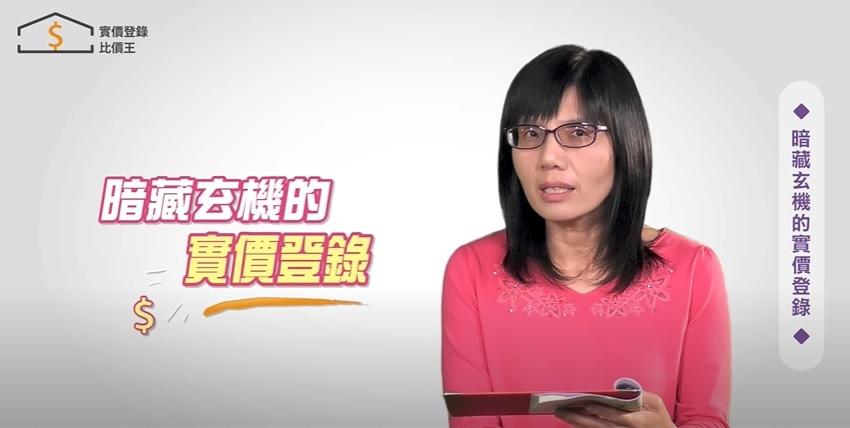 盧燕俐表示,實價登錄比價王有別於一般網站,還特別提供議價率給民眾參考。圖/截自Youtube《實價登錄比價王》