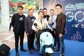台南也能騎GoShare了!攜手宏佳騰打造低碳城市