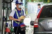 油價連十漲!估下周汽、柴油再漲0.4、0.5元