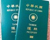 2020全球最強護照出爐:日本蟬聯第1 台灣33名