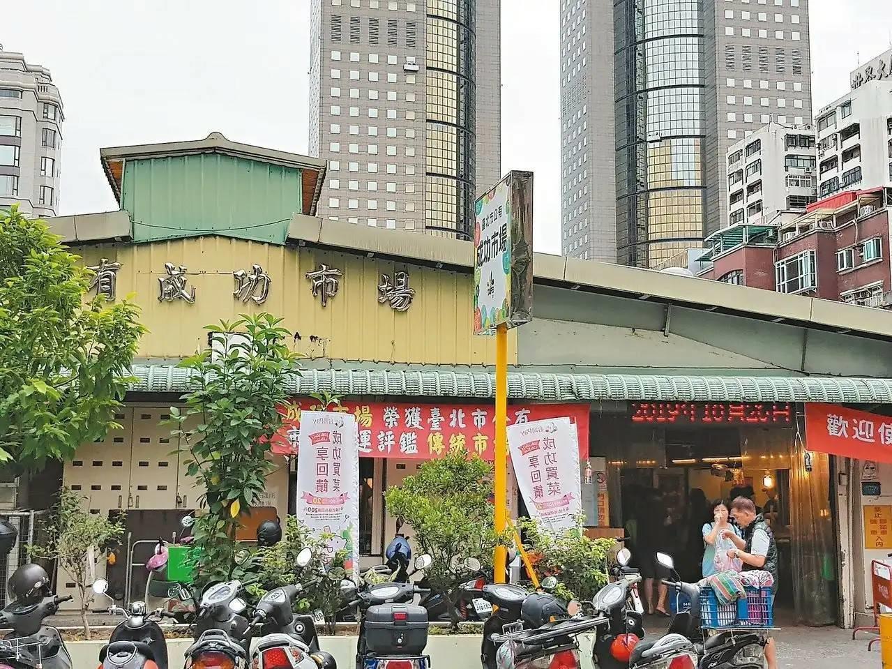 台北市大安區四維路的成功市場,使用已逾30年,有改建需求,中繼市場已動工。圖/聯合報系資料照