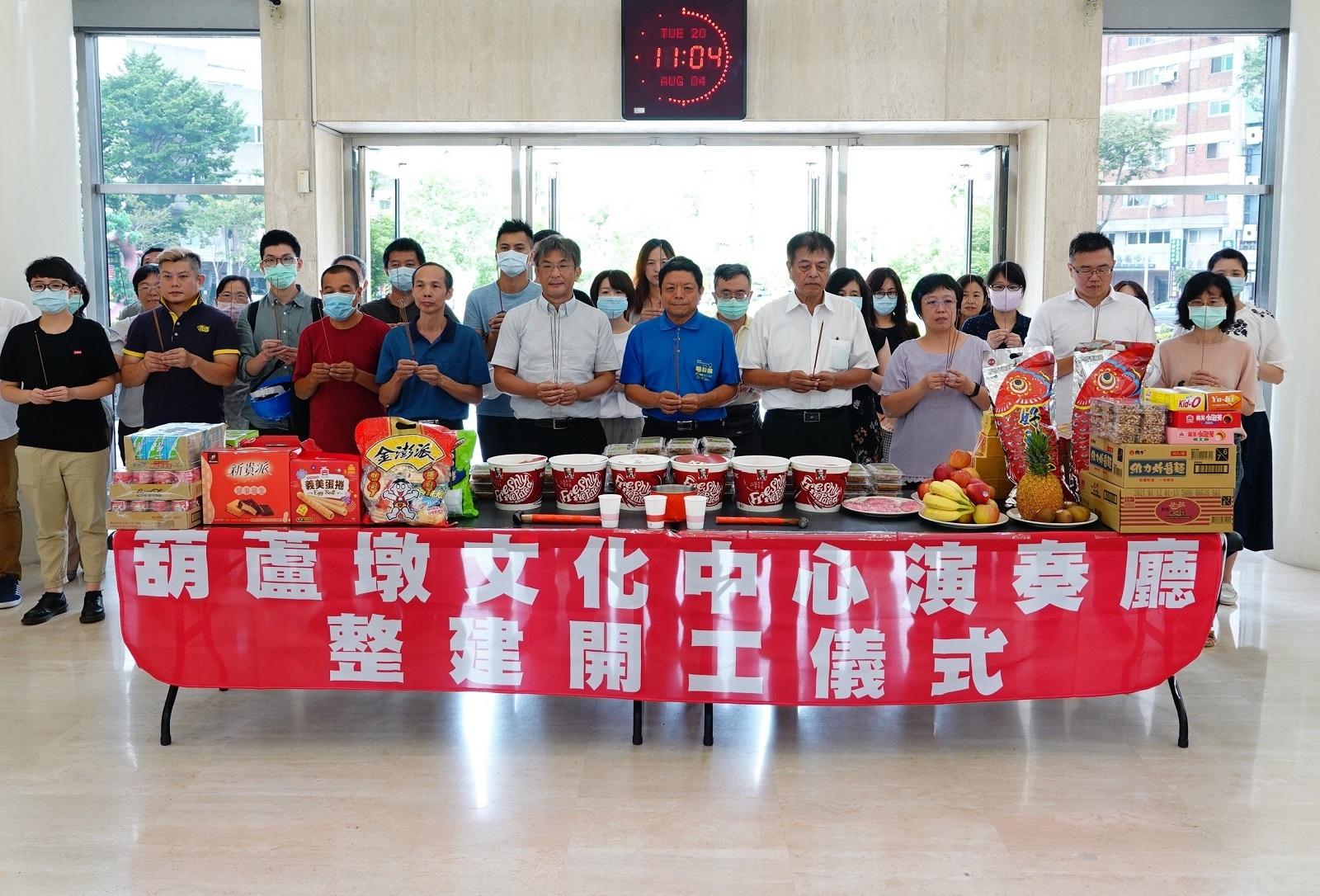 葫蘆墩文化中心演奏廳整建開工儀式。圖/台中市文化局提供