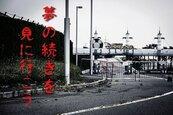 日本迪士尼「休園3個月」模樣曝光 網嚇:在演陰屍路?