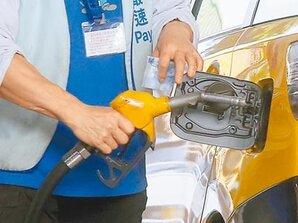 國際油價續揚 汽柴油漲0.3元