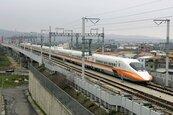 搶大學生客群 台灣高鐵推大學生暑假返鄉五折優惠列車
