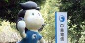第一家!中華電5G執照到手