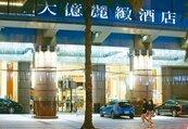 台南大億麗緻6月底歇業 傳日系飯店有意接手