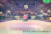過年溜冰去!免費滑冰場來啦