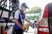 下周油價連7漲!汽、柴油每公升估各漲1.6及1.7元