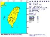 上午7:46 高雄地震規模4.3