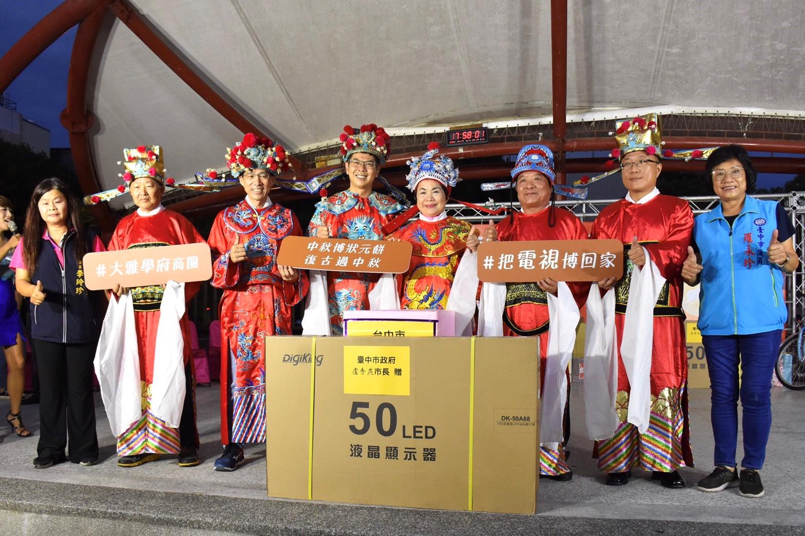潭雅神首座商圈成立,抽50吋液晶電視促買氣。圖/台中市經發局提供