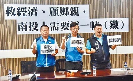 南投縣議員黃世芳(左起)、張嘉哲及游顥,爭取高鐵、捷運延伸到南投。圖/廖志晃攝