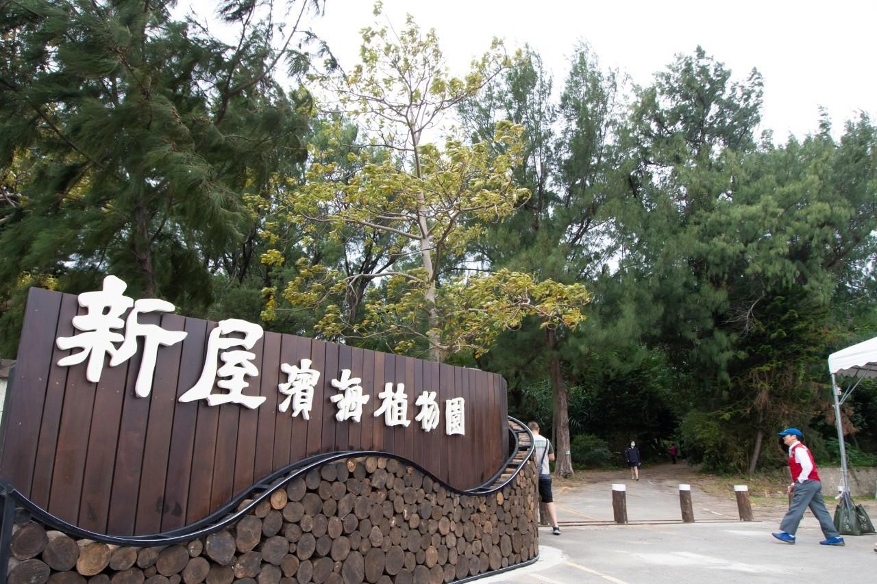新屋濱海植物園正式開幕,結合手機APP體驗自然生態之美。圖/桃園市政府提供