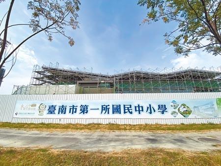 台南市第一所九年一貫九份子國中小學,預計2021年9月1日啟用,目前工程進度約5成。(曹婷婷攝)