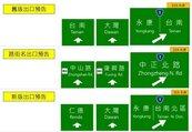 台南新版交流道標誌惹怨 高公局再修一版止血