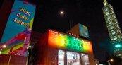 支持性別平權 北市府大樓史上首度推出彩虹燈光秀