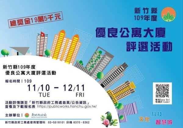 新竹縣「109年度優良公寓大廈評選活動」活動即日起開始報名。圖/新竹縣工務局提供