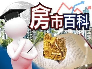 房市百科(圖/好房資料中心)