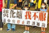 竹縣BOO焚化爐簽約 民眾抗議