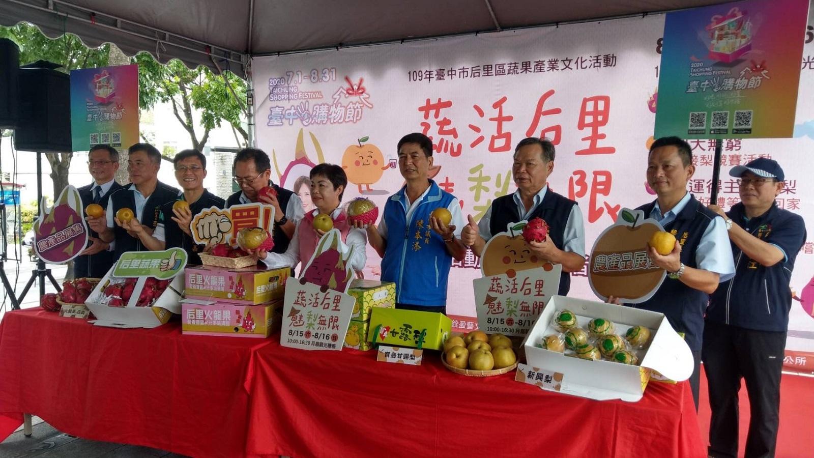力挺小農!后里蔬果產業文化季8/15 月眉糖廠開跑。圖/台中市后里區公所提供