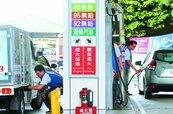 國際油價升、中油再吸收 明汽油不調漲