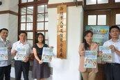 新竹成立「人口住宅普查處」 11月起抽樣1.7萬戶