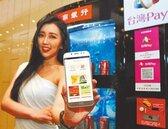 台灣Pay 擬推紅利點數機制