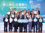 2020數位應用週登場 產業數位覺醒智慧台灣成形