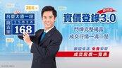 台慶不動產推「實價登錄3.0」 門牌完整揭露