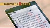 永慶推實價登錄3.0 無個資疑慮