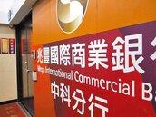 台北雙子星230億聯貸 兆豐出任管理銀行