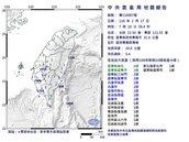 上午7時10分東南部海域地震規模5.4 最大震度台東4級