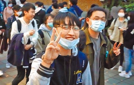 110學年大學學測23日傍晚考完,考生臉上帶著笑容,輕鬆地步出考場。(姚志平攝)