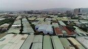 新泰塭仔圳第一區整地工程啟動!近3千家工廠須搬遷
