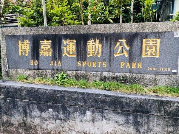 博嘉里的博嘉運動公園內有溫水游泳池(取自博嘉里活動場所臉書)