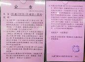 台南一大樓貼出住戶確診新冠肺炎公告 居民恐慌