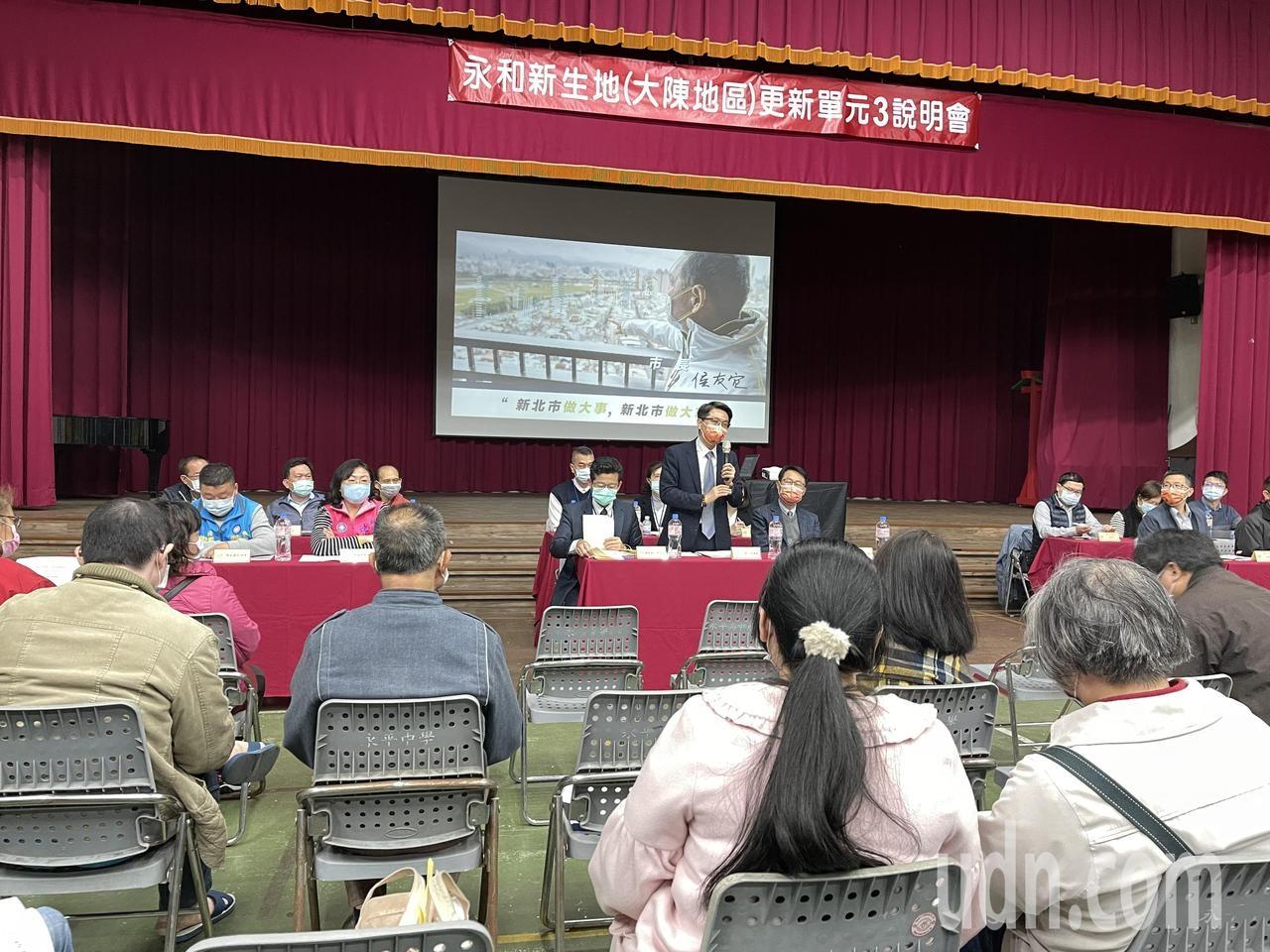 新北市住都中心今年初成立後,以永和大陳社區公辦都更為首要任務,昨晚間召開第3單元說明會。記者王敏旭/攝影