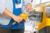 汽、柴油價各漲0.3、0.2元