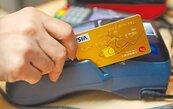 17年首見 10月信用卡刷輸9月