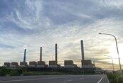 改善台中空品 台電:減煤是重點、增氣是解方