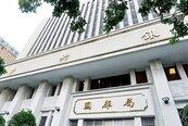 數位貨幣發行 台灣估需十年