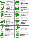 奈良大佛看到膩、青森每天吃蘋果?「日本47都道府縣」偏見大公開