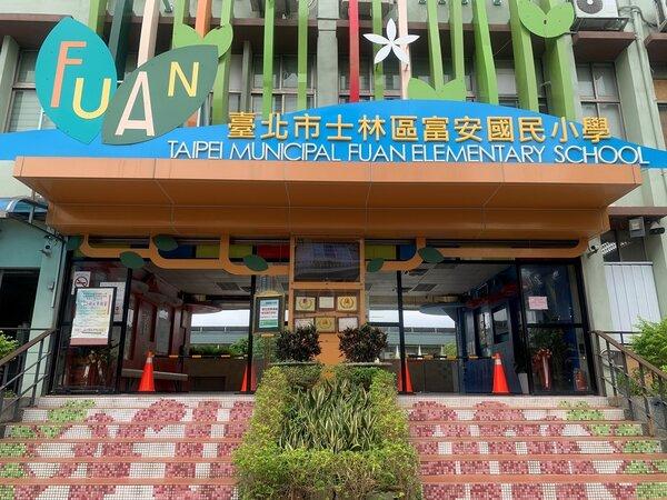 富安國小位於富洲里,為社子島唯一一間國民小學。(攝/陳怡璇)