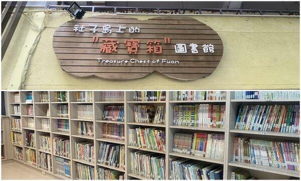 富安國小向教育局爭取圖書館整修方案,於2014以藏寶箱為主題重新整修成「社子島智慧圖書館」。(攝/陳怡璇)