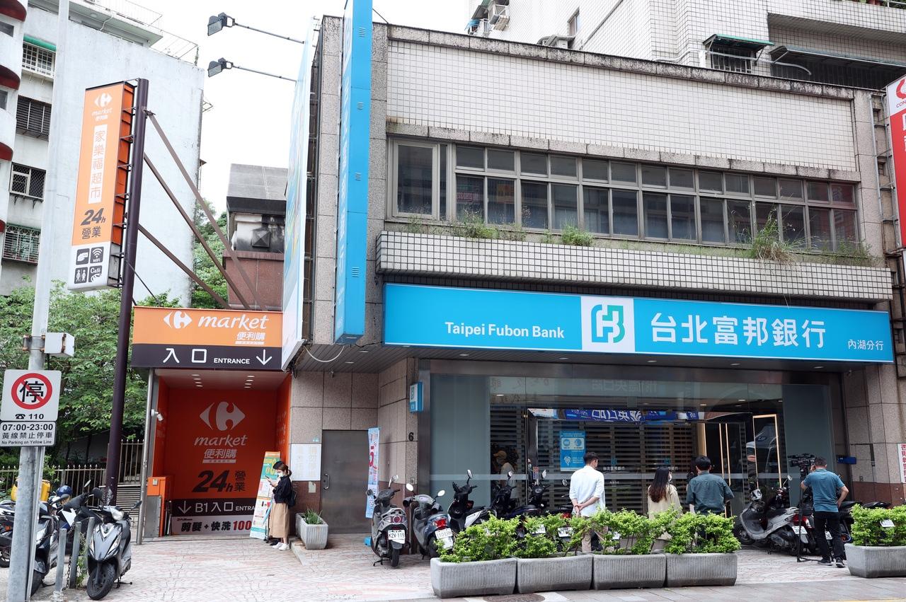 感染新冠肺炎的華航機師之妻曾到過內湖分行,台北富邦銀行昨(8)發表聲明。圖/聯合資料照