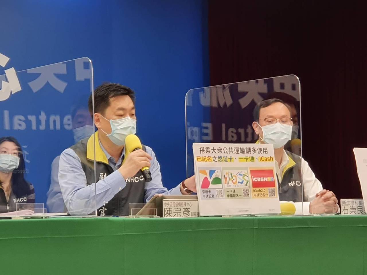 新冠肺炎疫情越來越嚴峻,中央流行疫情指揮中心副指揮官陳宗彥表示,希望民眾可以電子票證的記名功能,可上網登錄卡片,達成記名卡的功能。圖/聯合資料照