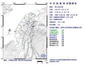 宜花連3震!規模4.4地震近半台灣有感 最大震度4級